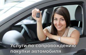 Услуги по сопровождению покупки автомобиля