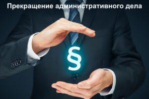 Прекращение административного дела в судах Москвы
