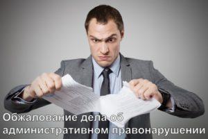 Обжалование дела об административном правонарушении