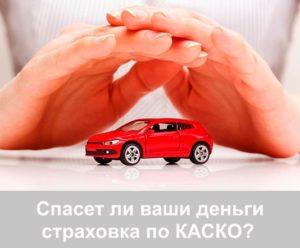 Страховка по КАСКО - поможет ли вернуть ваши потери?