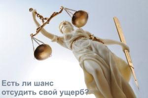 Получить возмещение ущерба в результате судебного решения