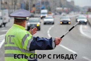 Есть спор с инспектором ГИБДД?