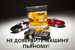 Не доверяйте управление своей машиной пьяному!