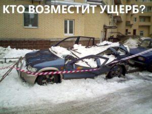 Если на машину упала с крыши глыба льда - обращайтесь!